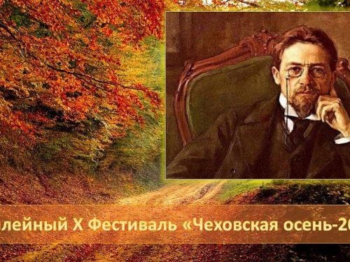Юбилейный Х международный литературный фестиваль «Чеховская осень — 2019» пройдет в Крыму