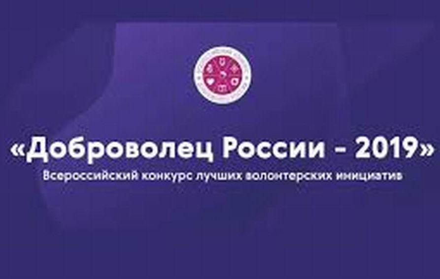 «Доброволец России» – донской регион вошёл в число лидеров по количеству проектов на конкурсе