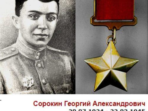Памяти Героя Советского Союза Георгия Сорокина