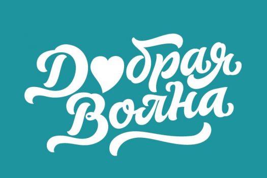 В Ростове-на-Дону пройдёт один из этапов детского фестиваля «Добрая волна»