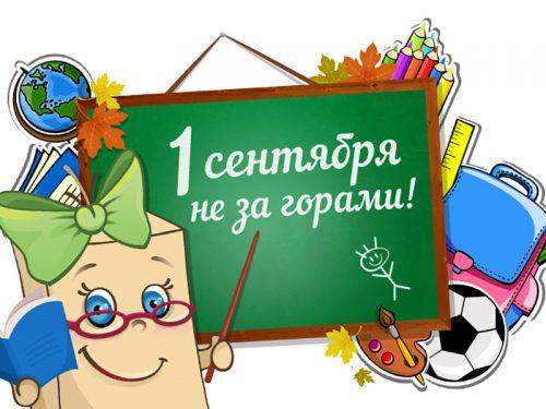 Готовность системы образования Новочеркасска к началу учебного года — более 70 процентов