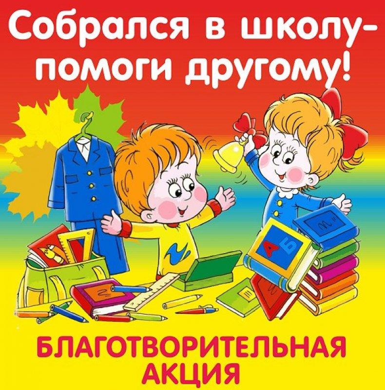 Акция «Поможем собрать детей в школу» стартовала в Новочеркасске.