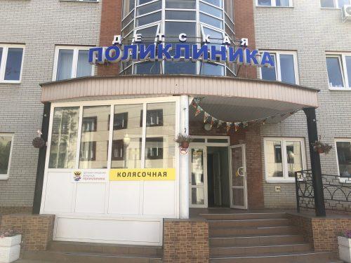 Детская городская поликлиника на улице Первомайской, стала первым в городе медучреждением по технологии бережливого производства