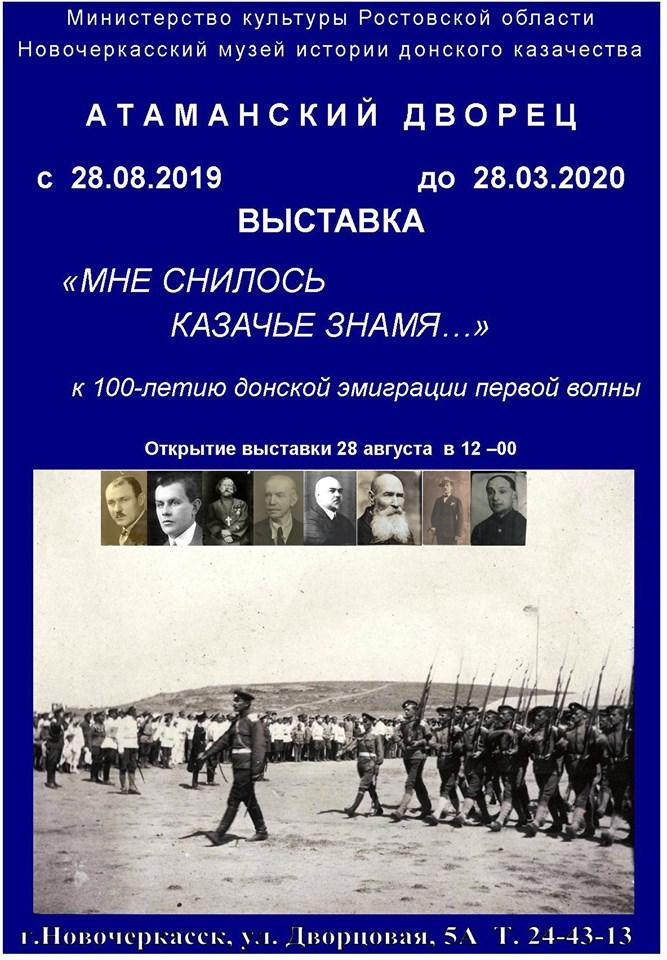 Атаманский дворец приглашает на новую выставку«Мне снилось казачье знамя…»