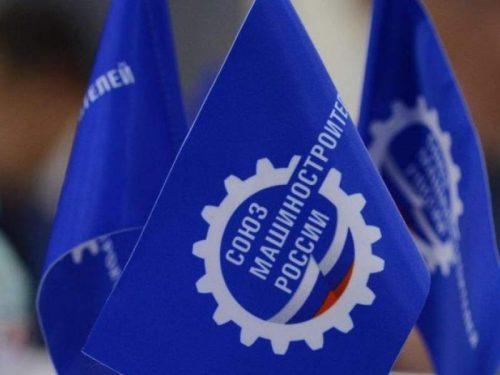 Союзмаш одобрил решение донского правительства о господдержке предприятий обрабатывающего сектора экономики
