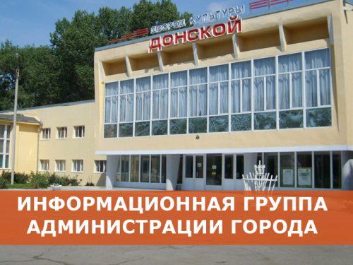 В Новочеркасске продолжают работу информационные группы администрации города