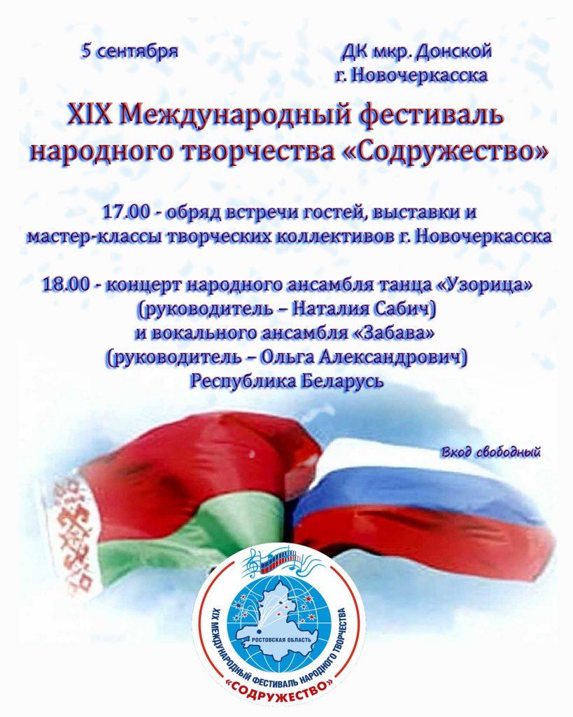 """XIX Международный фестиваль """"Содружество""""пройдёт в ДК микрорайона Донской"""