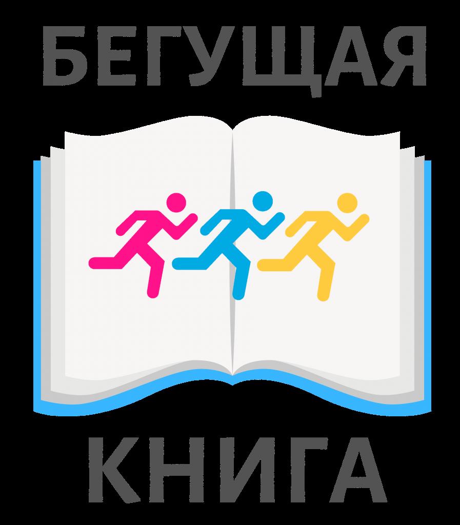 В первый день нового учебного года в Новочеркасске состоится интеллектуальный забег «Бегущая книга – 2019»