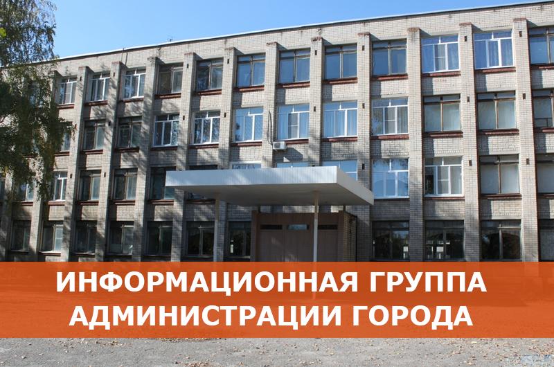 В Новочеркасске продолжают работу информационные группы