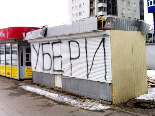 В Новочеркасске появятся зоны, свободные от ларьков и павильонов