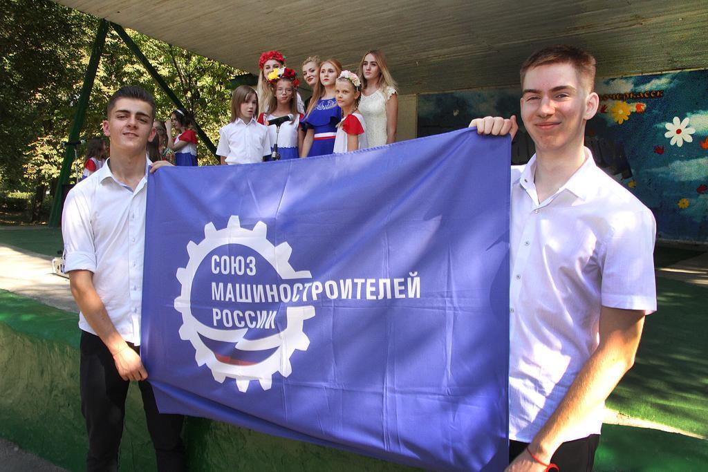 Донское отделение СоюзМаша подготовило серию социальных мероприятий ко Дню Флага России