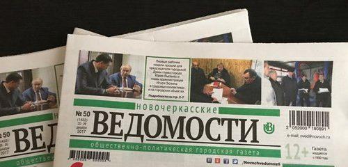 С днем рождения, главная газета казачьей столицы!