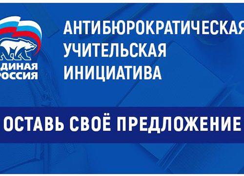 Новочеркасцы обсуждают тему «Антибюрократическая учительская инициатива»
