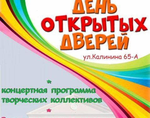 ДК Октябрьский открывает новый сезон и ждет на день открытых дверей