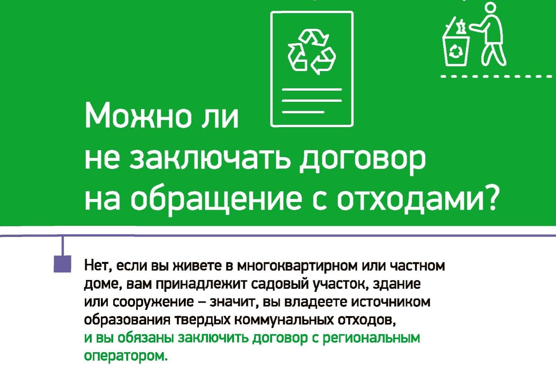 Договоры на оказание услуг по обращению с твёрдыми коммунальными отходами на Дону заключили более 87% юридических лиц