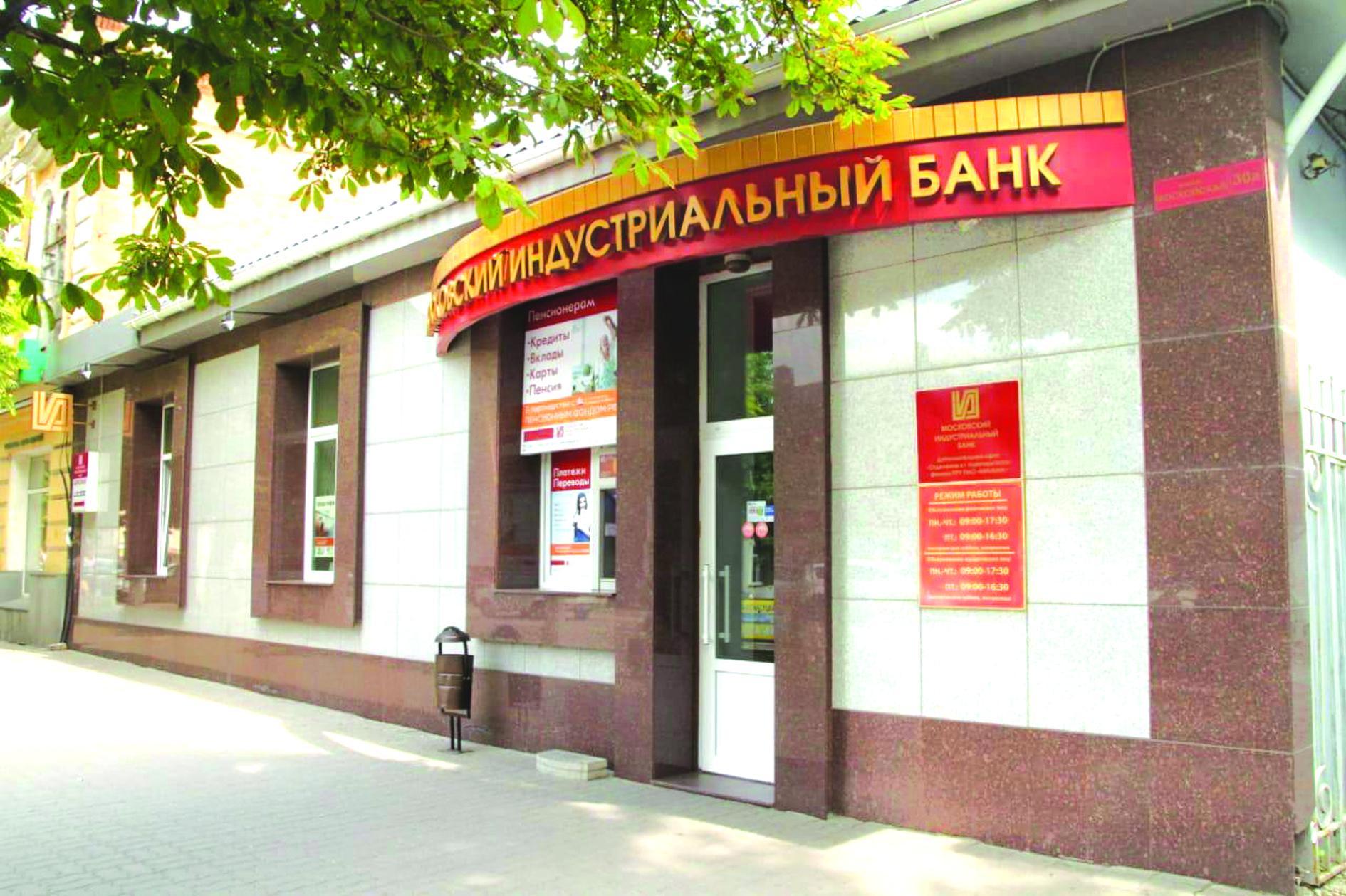 """""""МИнБанк """" – 10 лет успешной работы в Новочеркасске"""