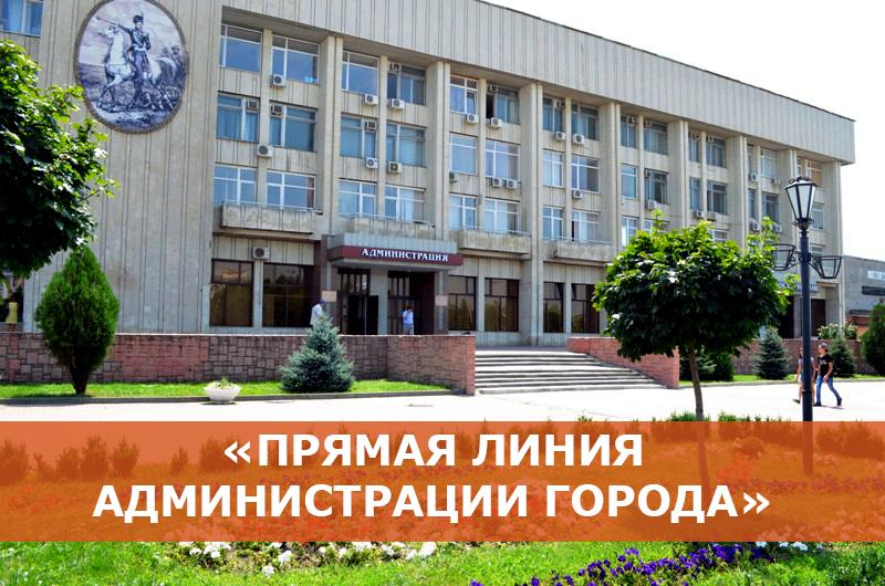 В администрации Новочеркасска продолжает работу «прямая телефонная линия».