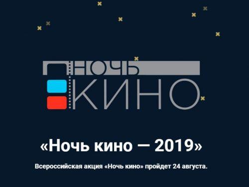 «Ночь кино» пройдет для новочеркасцев в ДК мкр.  Октябрьский  24 августа с 21 часа бесплатно