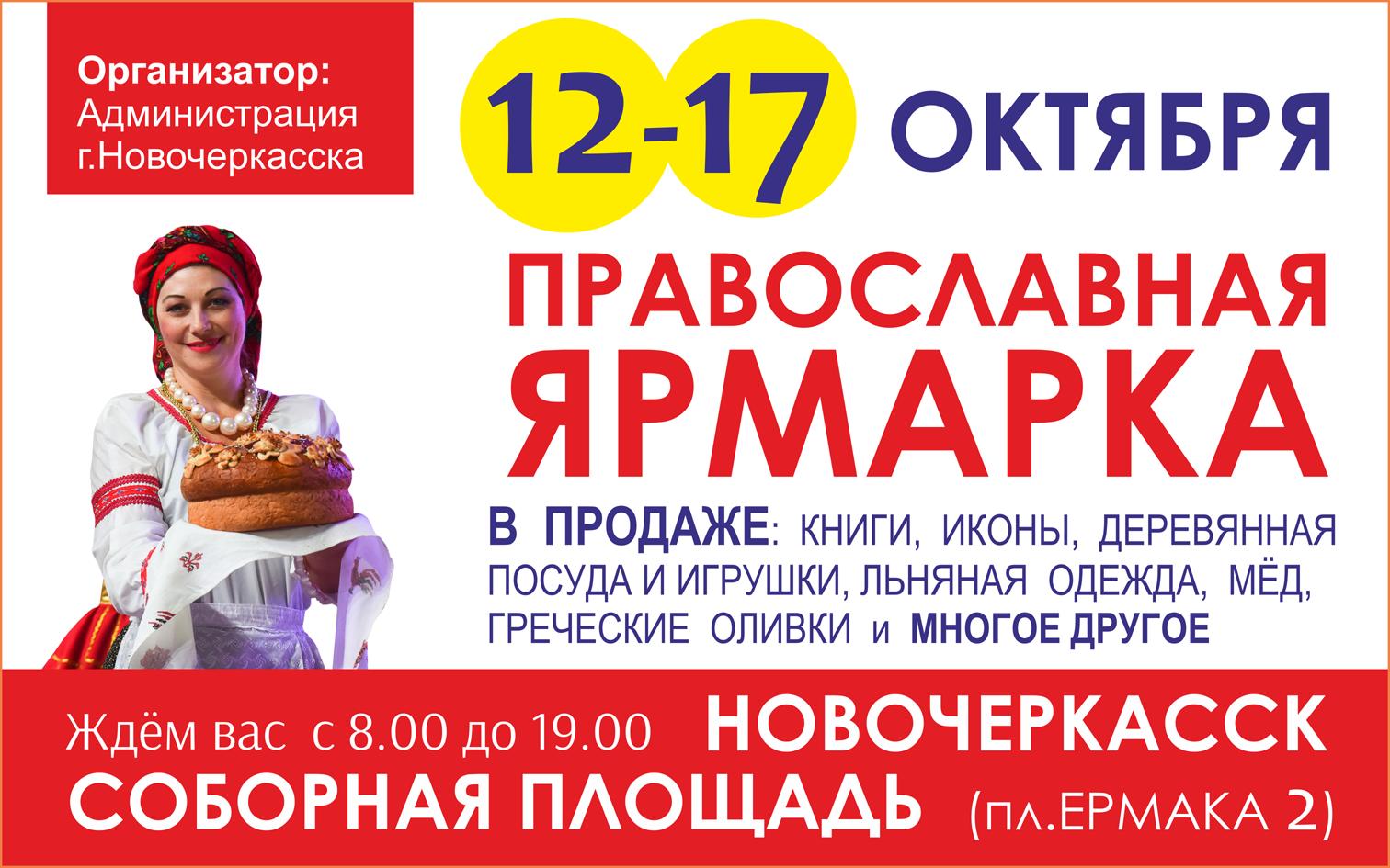 Православная ярмарка 12-18 октября