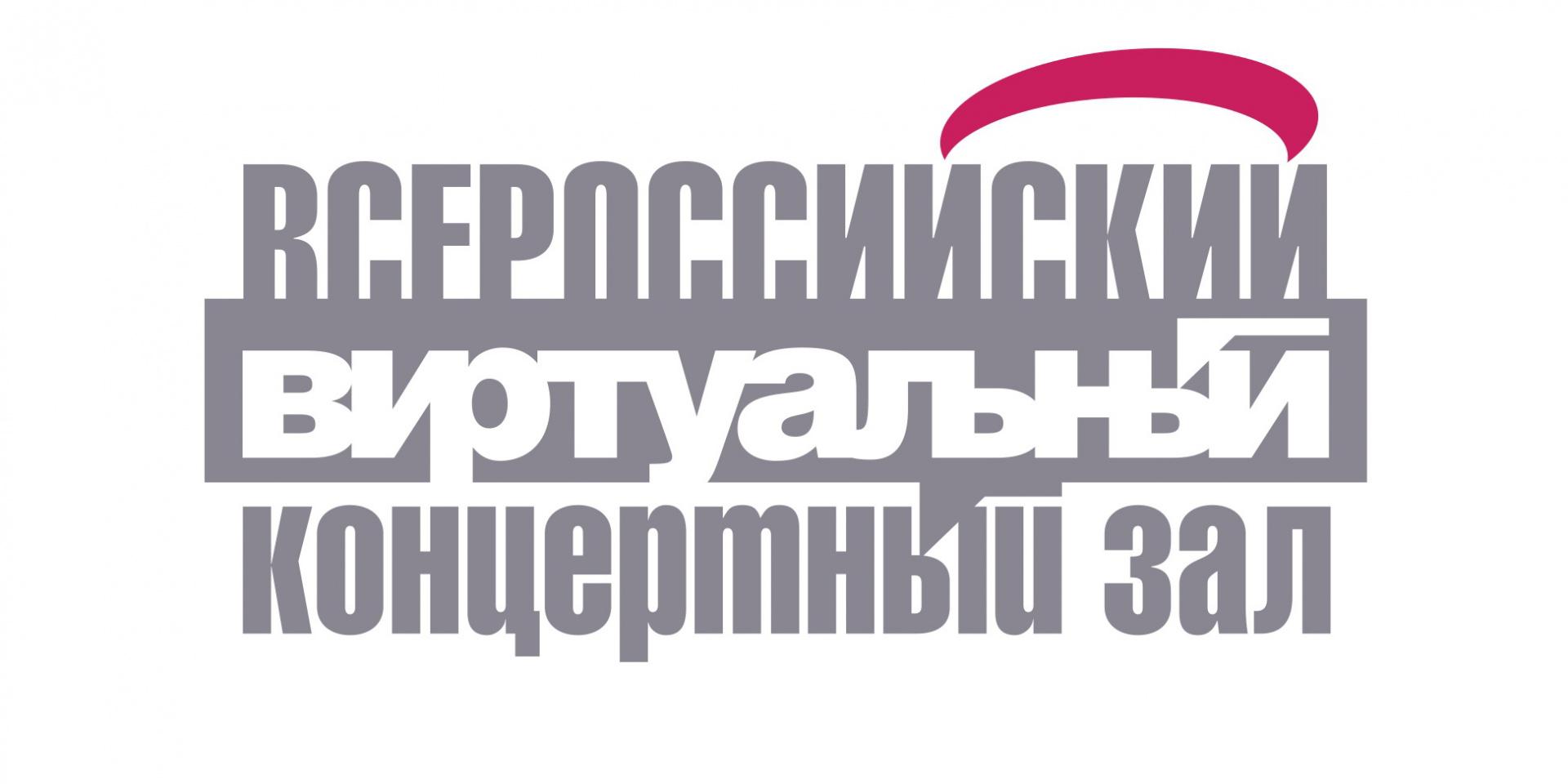 В Новочеркасской музыкальной школе появится виртуальный концертный зал