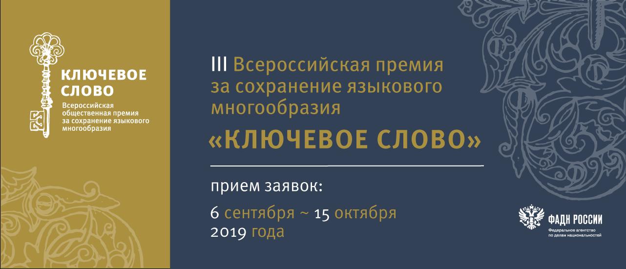 Федеральное агентство по делам национальностей и «Комсомольская правда» предлагают найти«Ключевое слово»