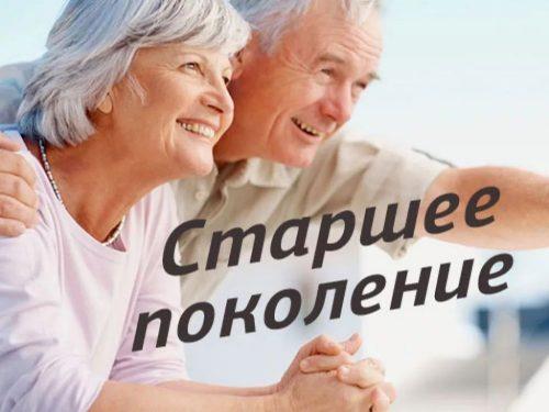 В Ростове-на-Дону пройдет масштабный форум «Старшее поколение Дона», посвященный декаде пожилых людей в регионе