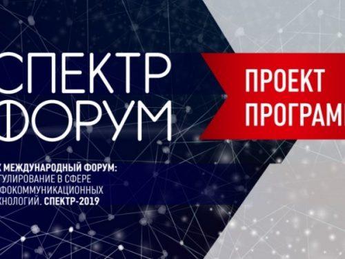 Форум «Спектр-2019» стартует 24 сентября в Сочи