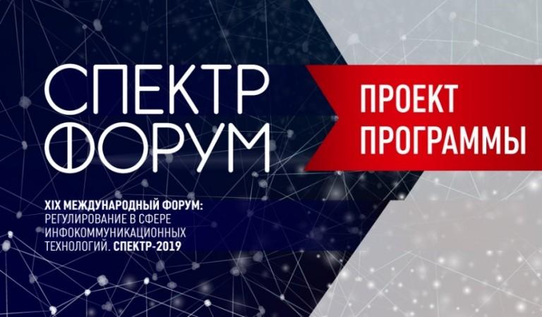 """Форум """"Спектр-2019"""" стартует 24 сентября в Сочи"""