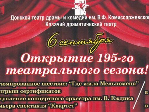 Сегодня 6 сентября   открывается 195-й театральный сезон в старейшем театре Дона.