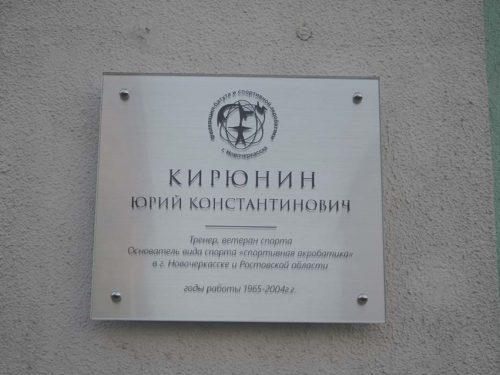 В честь основоположника спортивной акробатики в Новочеркасске открыта памятная доска