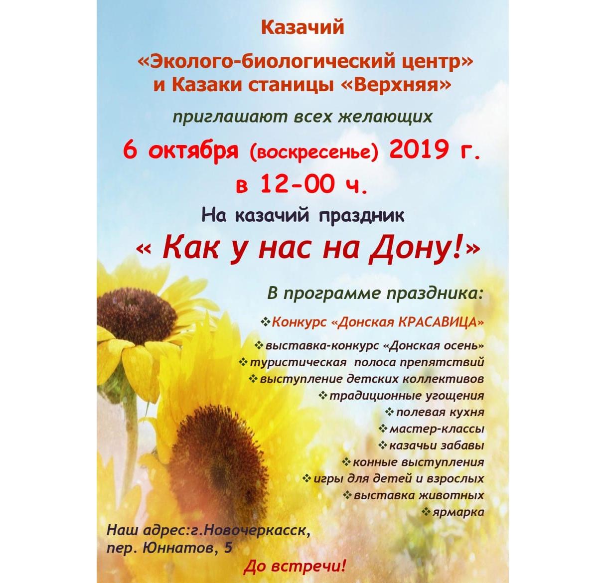 Казачий праздник «Как у нас на Дону» 6 октября
