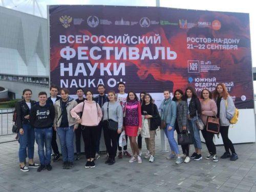 Свыше 20 тыс человек стали участниками научного фестиваля на Дону