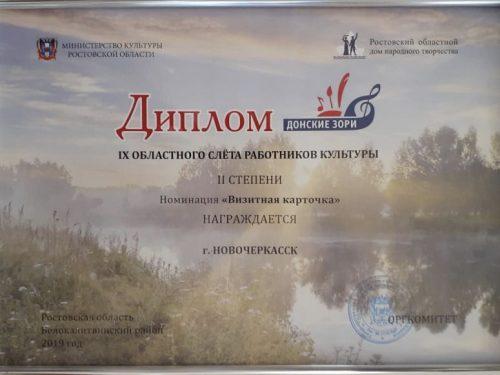 С благодарностями и призовым вторым местом вернулась с областного слета работников культуры команда Новочеркасска