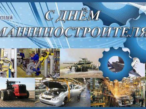 Афиша праздничных мероприятий НЭВЗа, посвящённых Дню машиностроителя