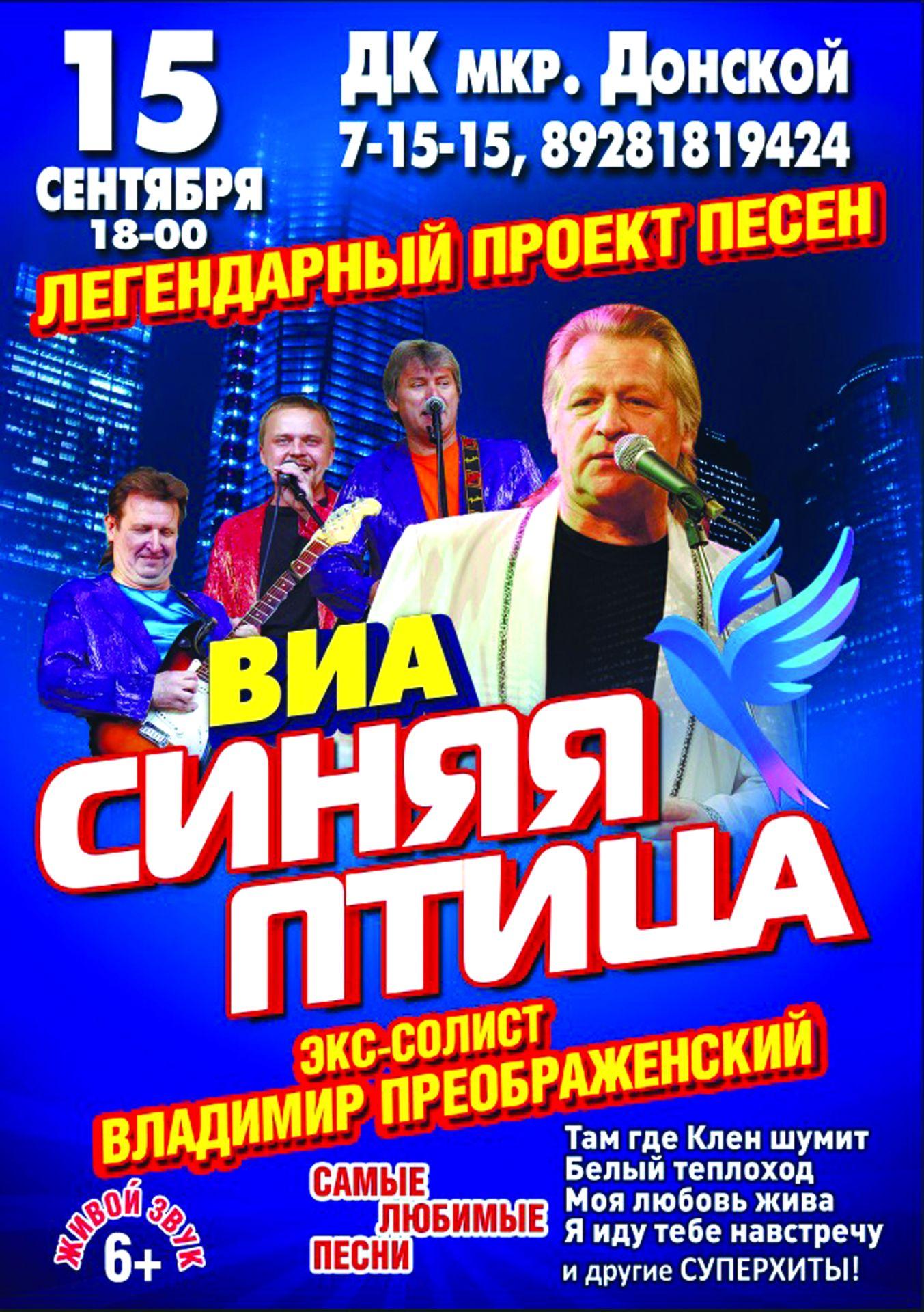 15 сентября ДК мкр.Донской