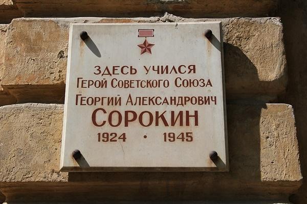 Новочеркасской школе присвоили имя Героя СССР