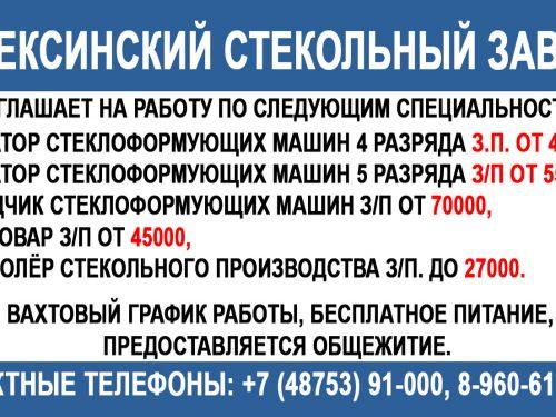 Алексинский стекольный завод приглашает на работу