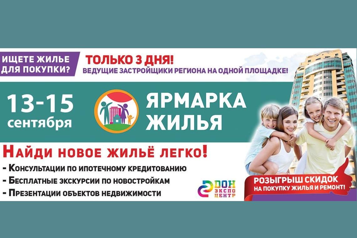 """""""Ярмарка жилья"""" пройдёт в донской столице"""
