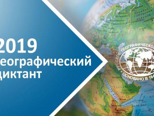 «Географический диктант» прошел в Новочеркасске