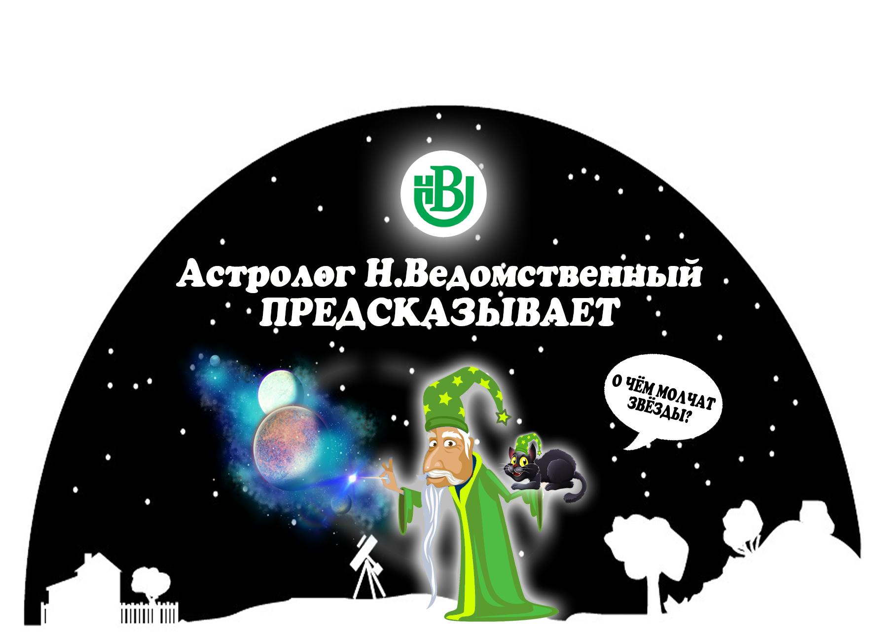 Гороскоп на сегодня 31 октября