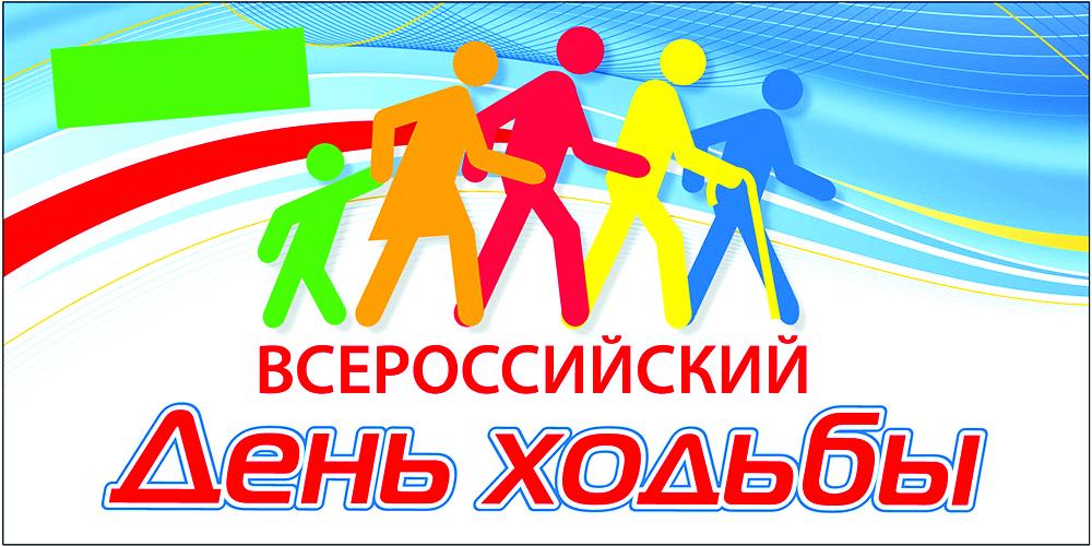 5 октября – Всероссийский день ходьбы!