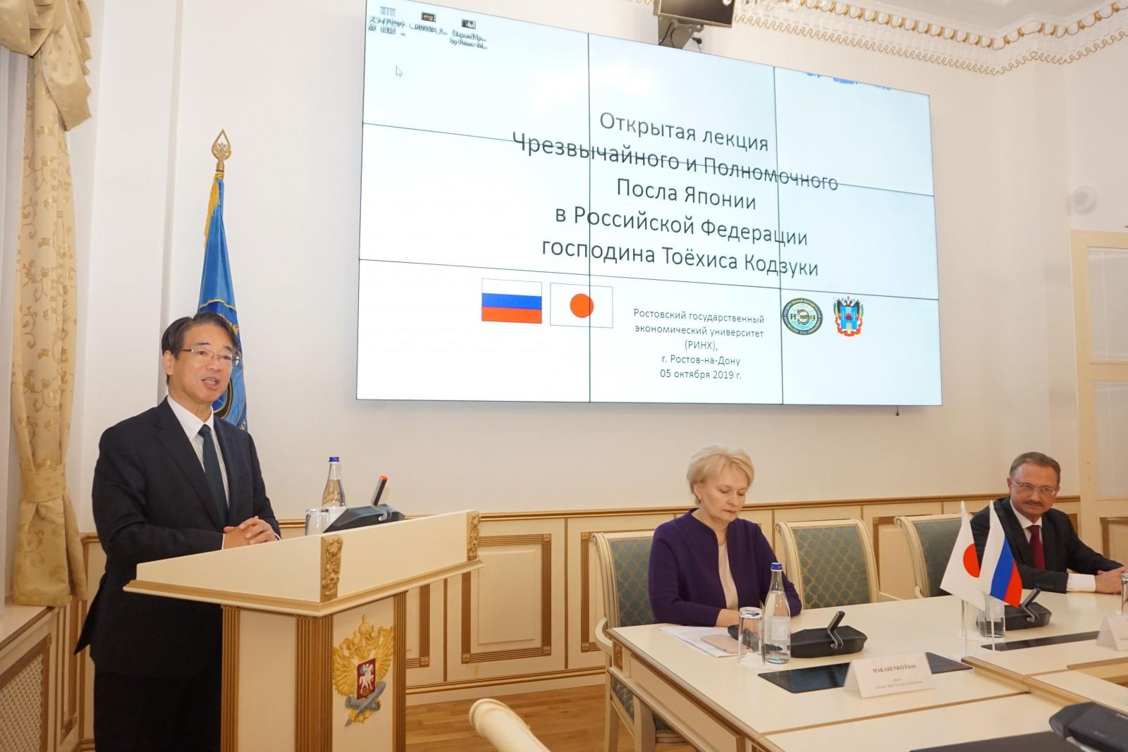 Посол Японии в России провёл лекцию для донских студентов