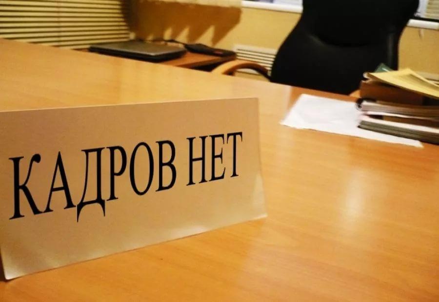 Ростовская область на втором месте в числе регионов с дефицитом кадров