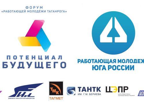 Таганрогские машиностроители инициируют форум работающей молодежи «Потенциал будущего»!