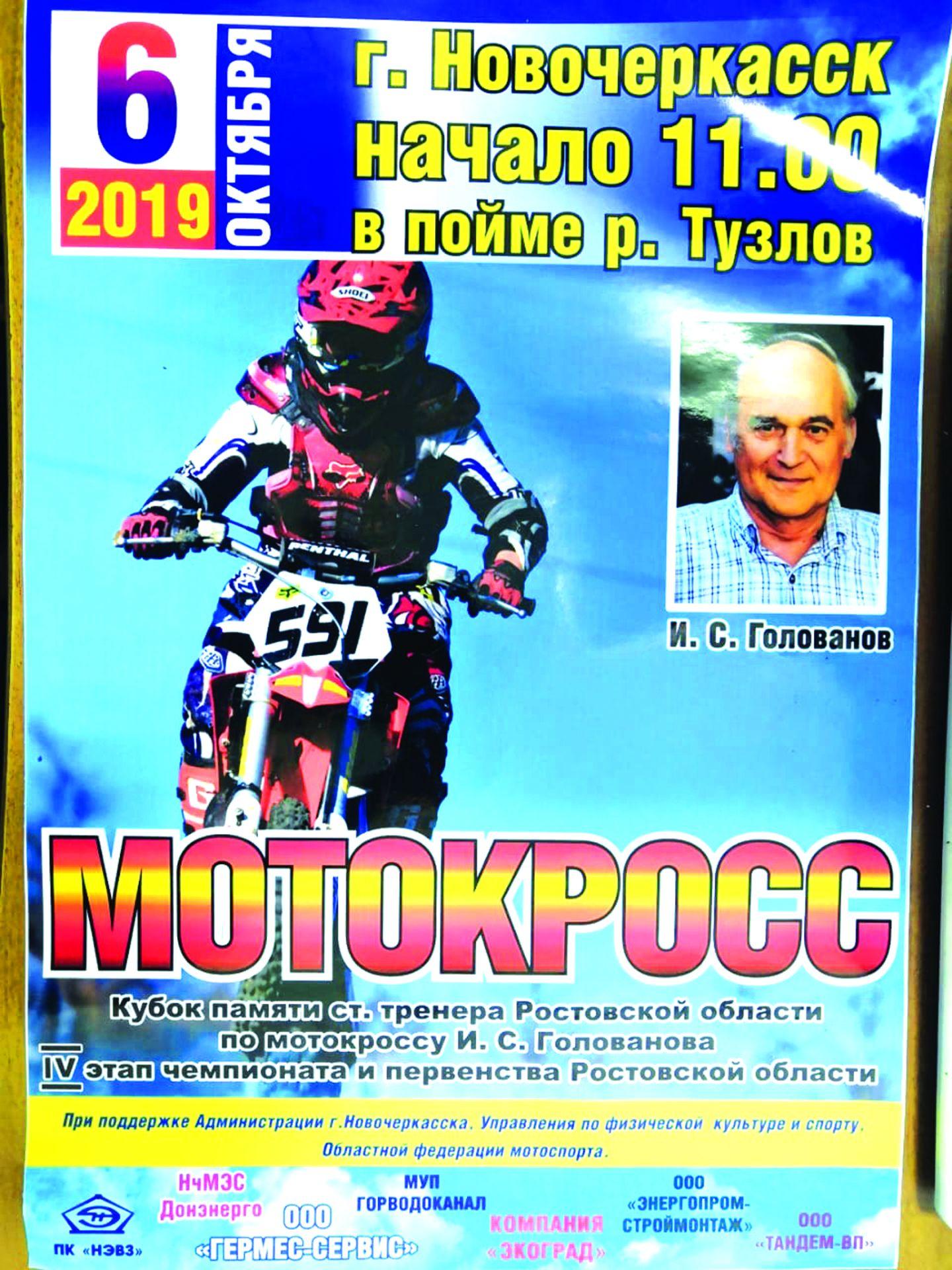Кубок памяти старшего тренера Ростовской области по мотокроссу И.С. Голованова