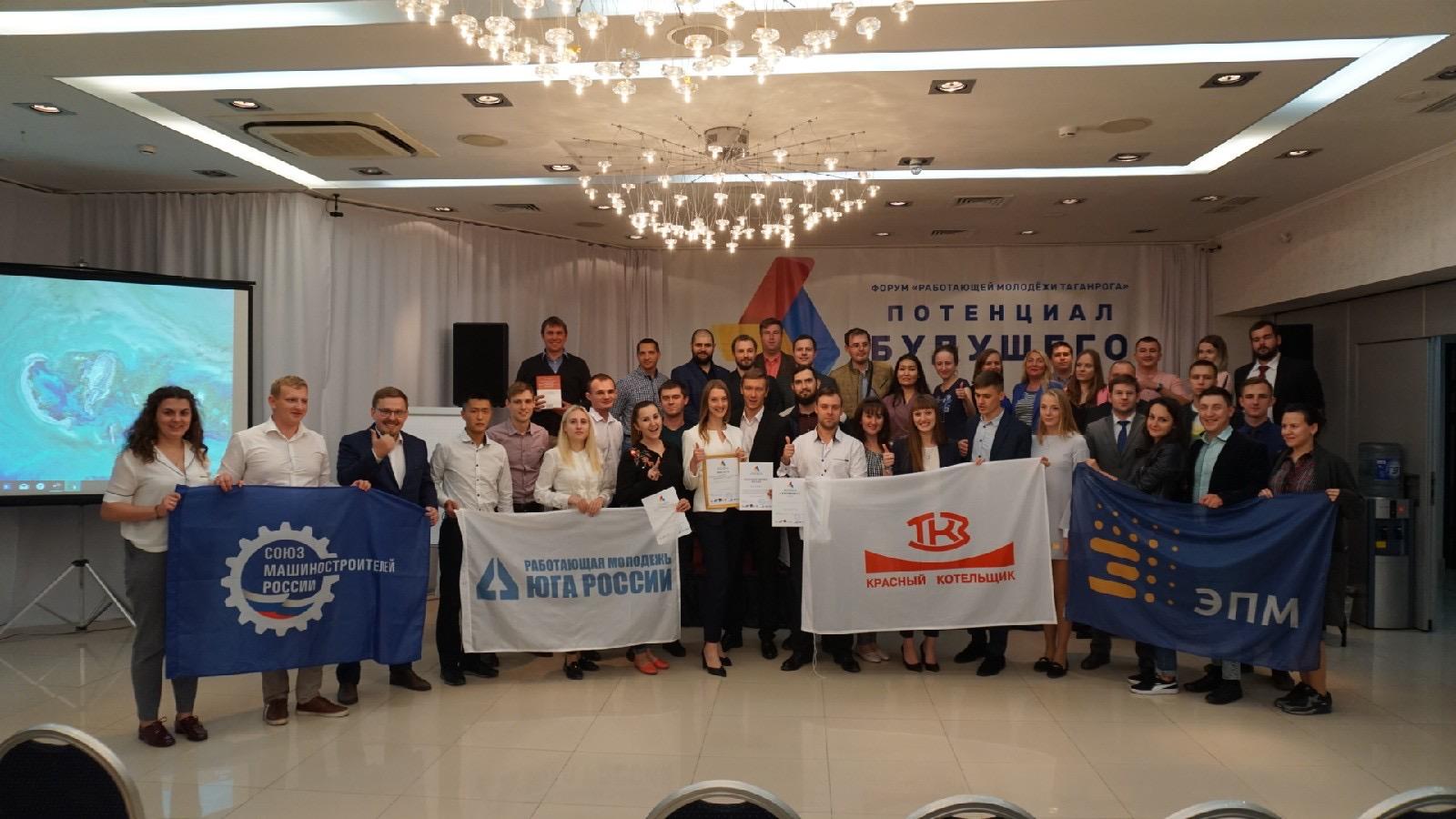 «ТАНТК им.Г.М. Бериева принял участие в организации форума работающей молодежи г. Таганрога «Потенциал Будущего»
