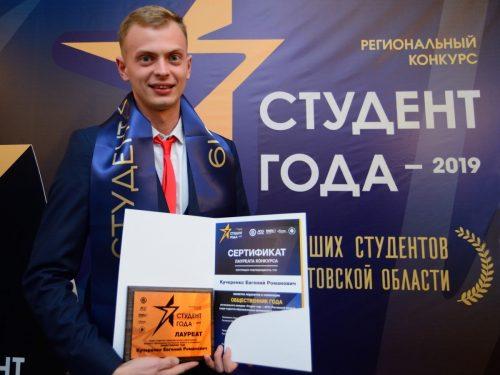 Политехник из Ростовской области — «Общественник года-2019»!