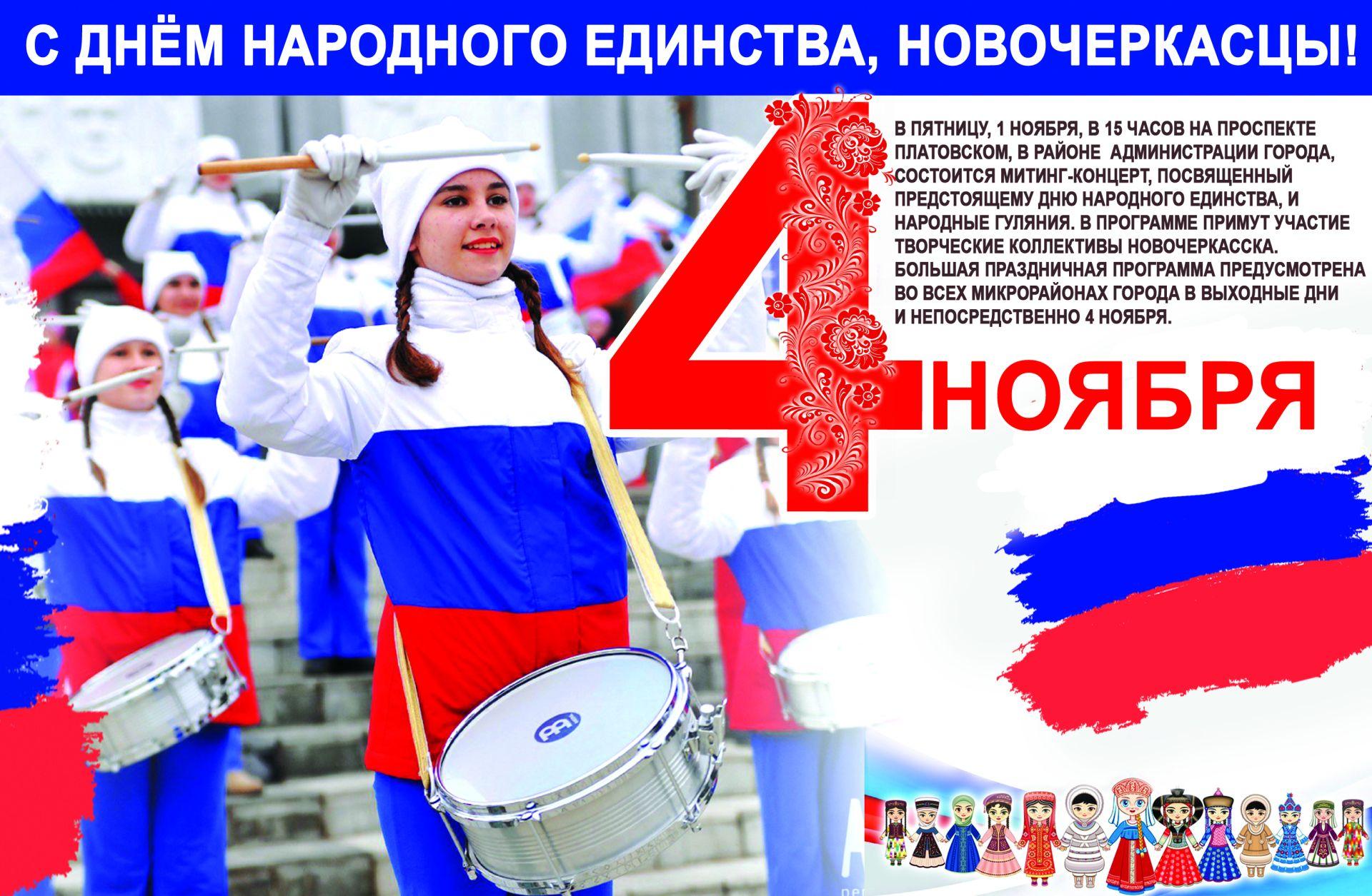 Афиша мероприятий в честь Дня Народного Единства