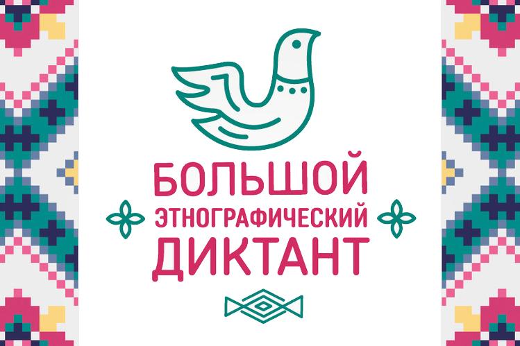 1 ноября 2019 года пройдет Всероссийская акция «Большой этнографический диктант»