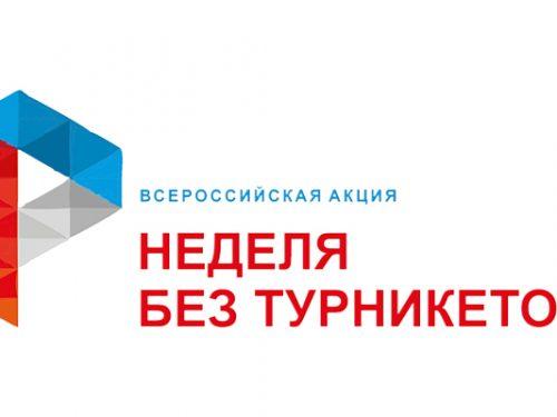 «Неделю без турникетов» снова проведёт СоюзМаш